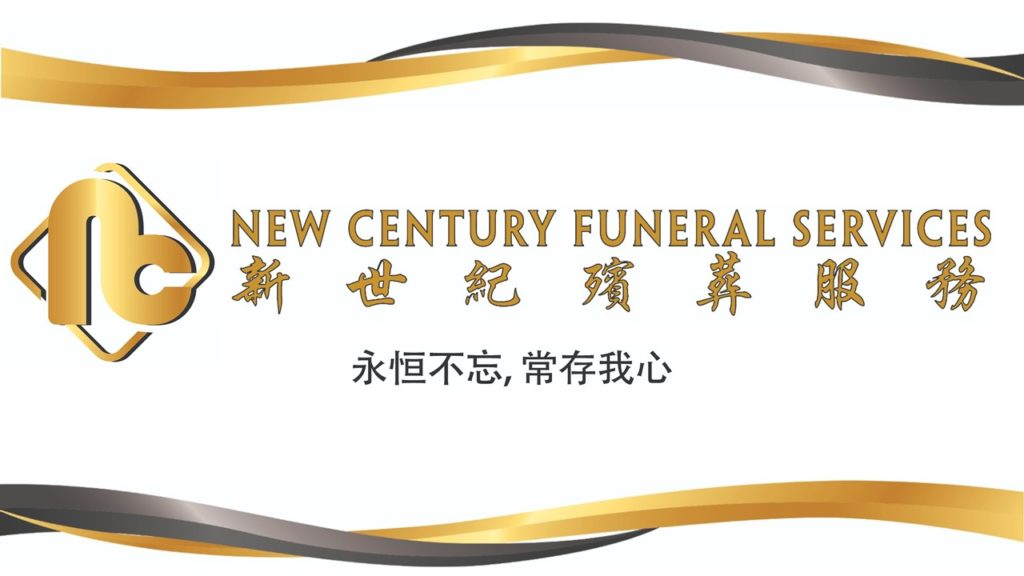 New Century Funeral Services Logo